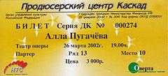 билет Саратов (26 марта 2002)