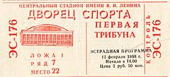 билет: Дискотека Сергея Минаева в Лужниках