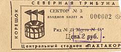 """билет: """"Молодые молодым"""" (Ташкент, 25 мая 1989)"""