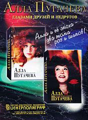 """Реклама двухтомника """"Алла Пугачева глазами друзей и недругов"""""""