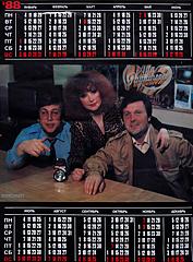 Календарь на 1988 год (Винокур, Лещенко)