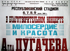 """Афиша концертов """"Милосердие и красота"""" (6-9 июля 1989, Киев)"""