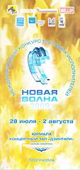 """Программка """"Новая Волна 2009"""""""