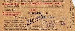 билет на концерт Рецитала в Риге (12 июля 1986)