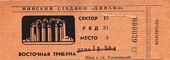 билет на концерт в Минске (19 августа 1989)