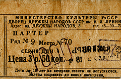 Билет на концерт в Ташкенте (27 октября 1995)