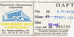 билет на концерт в Киеве (29 марта 2004)