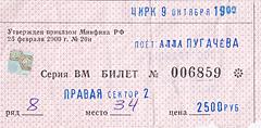 Билет на концерт в Туле (9 октября 2006)