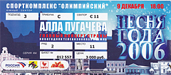 билет на фестиваль ПЕСНЯ ГОДА 2006