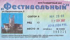 билет на концерт в Сочи (27 сентября 2007)