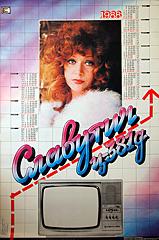 Календарь с рекламой телевизоров Славутич