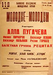 Афиша концертов МОЛОДЫЕ - МОЛОДЫМ во Львове