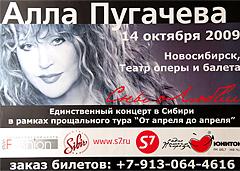 Сны о любви. Новосибирск (14 октября 2009)