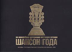 Буклет XV юбилейной церемонии вручения премии ШАНСОН ГОДА
