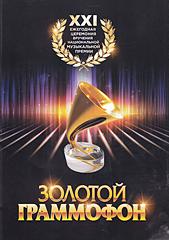 Программка премии ЗОЛОТОЙ ГРАММОФОН-2016