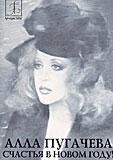 карманный календарь 2000