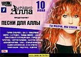 "афиша мал ""Песни для Аллы"", 10 июня 2010, Москва"