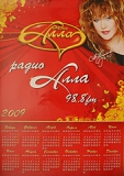 "календарь ""Радио Алла"" 2009"