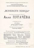 "программка концерта ""Монологи певицы"""