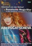 """афиша """"Сны о Любви"""" в Германии 2010"""