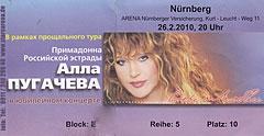 """билет """"Cны о любви"""". Нюрнберг (Германия) 26.02.2010"""