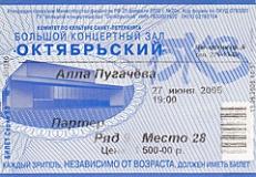 билет на концерт. Санкт-Петербург, 27 июня 2005