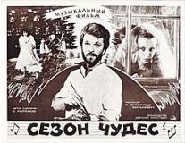 "афиша фильма ""Сезон Чудес"""