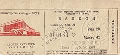 билет на концерт. Киев 1 февраля 1995
