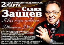 афиша Слава Зайцев (2 марта 2012)