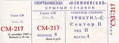 """билет на """"Рождественские встречи"""" (18 декабря 1988, Олимпийский)"""