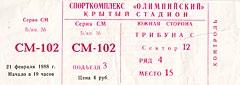 """билет: сборный концерт """"Победители"""" в с/к Олимпийский (Москва, 21 февраля 1988)"""