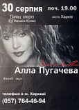"""Афиша концерта """"Сны о любви"""" (30 августа 2009, Украина, Харьков)"""