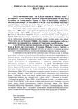 Пресс-релиз к концерту в Болгарии (2004)