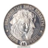"""монета """"Знаменитые люди планеты"""" (серебро)"""