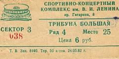 билет на совместный концерт Пугачевой и группы Херрейс (30 августа 1985, Ленинград)