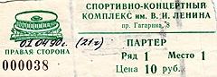 """Билет на один из """"Концертов для друзей"""" (1 апреля 1990, Ленинград)"""