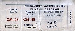 """билет на """"Рождественские встречи-91"""" (8 декабря 1990)"""