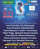 Афиша фестиваля НОВАЯ ВОЛНА 2015