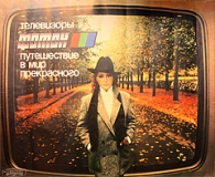 Реклама телевизора ФОТОН