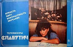 Реклама телевизора Славутич