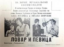 афиша фильма ПОВАР И ПЕВИЦА