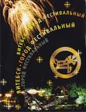 Буклет ВИТЕБСК. Город фестивальный