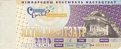 билет на сольный концерт в рамках СЛАВЯНСКОГО БАЗАРА 2000 (4 июля 2000)