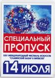 Специальный пропуск на СЛАВЯНСКИЙ БАЗАР 2016